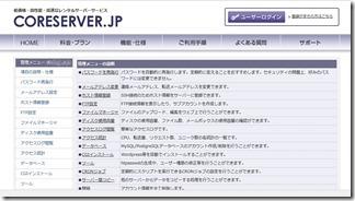 coresever6