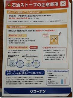 corona-sekiyu-Fan-heater (10)