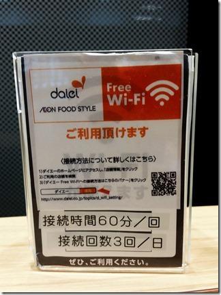 daiei-aeon-food-style (3)