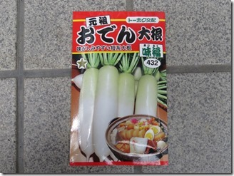 daikon-kateisaien (3)