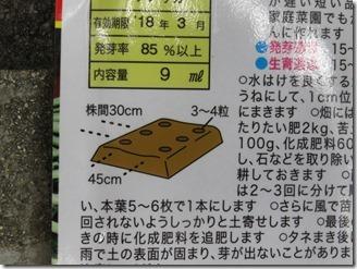 daikon-kateisaien (5)
