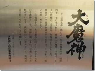 daimajin (9)