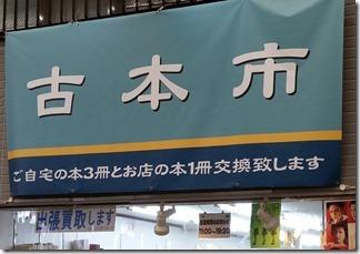 demachimasugatasyoutengai-furuhonya (1-1)