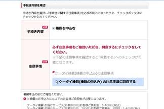 docomo-kisyu-exchange (17)