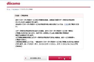 docomo-kisyu-exchange (25)