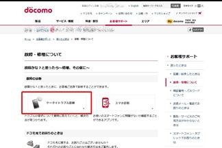 docomo-kisyu-exchange (5)