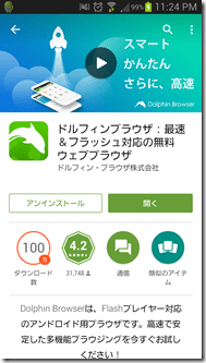 dolphin-browser (1)