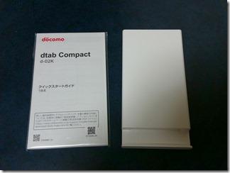 dtab-Compact-d-02k (7)