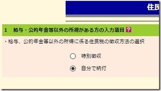 e-Tax-jibundenoufu (3)