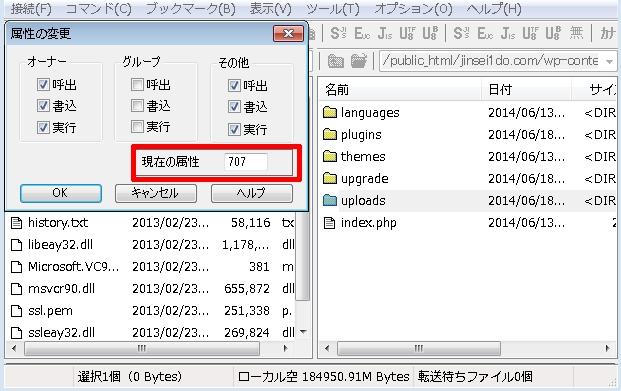 ffft-uproadzokusei707