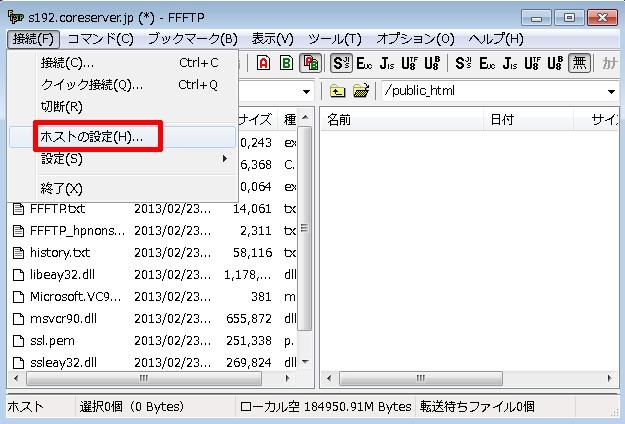 ffftp-host-setting