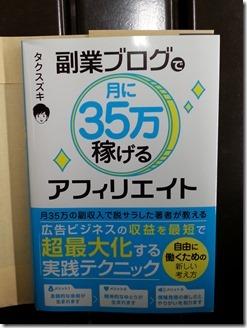 fukugyouburogudetukini35mann