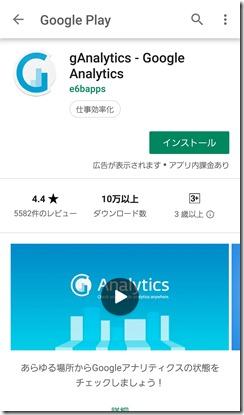 gAnalytics (1)