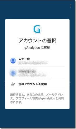 gAnalytics (3)