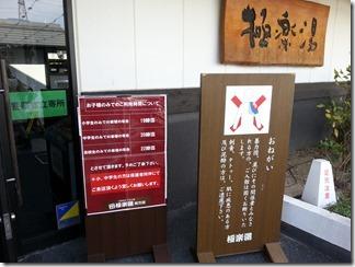 gokurakuyu-hirakataten (2)