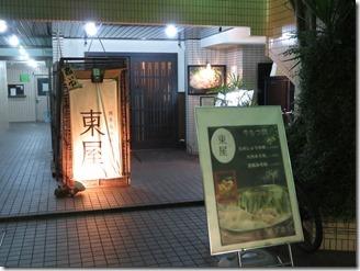 hakata-motudokoro-aduma (1)
