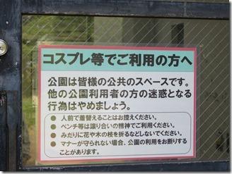 hanahakukinenkouenturumiryokuti (21)