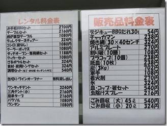 hanahakukinenkouenturumiryokuti (48)