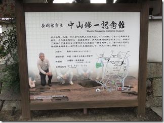 hankyuunisiyamatennouzan-nagaokakyou-nakayamasyuuiti (32)