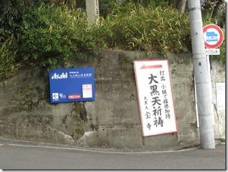 hosyakuji (4)