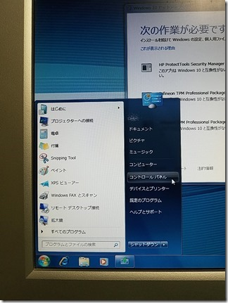 hp-Windows10-upgread (11)