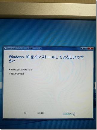 hp-Windows10-upgread (44)