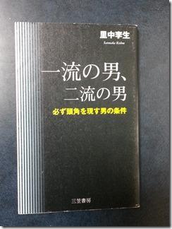 ichiryuunootoko