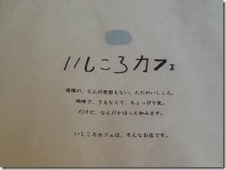 isikorocafe (3)