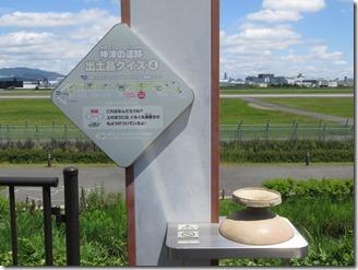 itami-skypark (48)