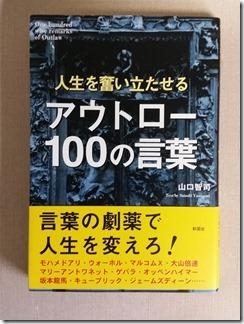 jinseiwofuruitataseruautoro-nokotoba