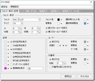 jmedit-kankyou1 (7)
