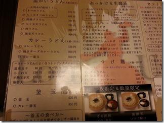 jyounetuudon-arakidenjirou (2)