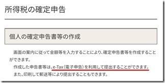 kakuteisinkoku-e-tax (1-2)
