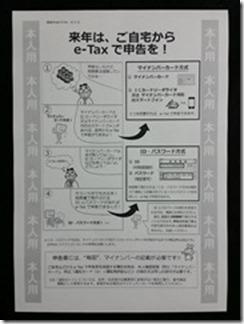 kakuteisinkoku-kamigyouzeimusyo (10)