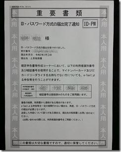 kakuteisinkoku-kamigyouzeimusyo (11)
