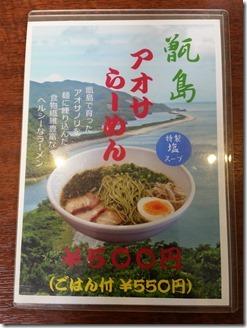 kamikosikijima-2018-08-10 (7)