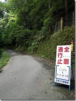 kibure-kurama-tuukoudome (6)