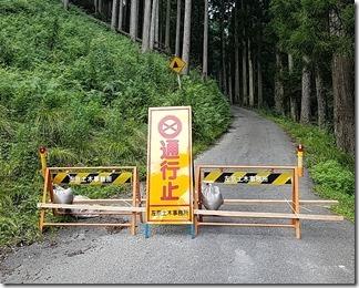 kibure-kurama-tuukoudome (7-1)