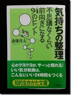 kimotinoseiri