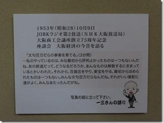 kobayasiichizoukinenkan (54)