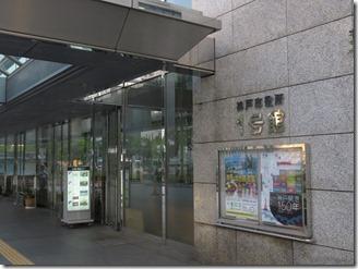 kobesiyakusyo (3)