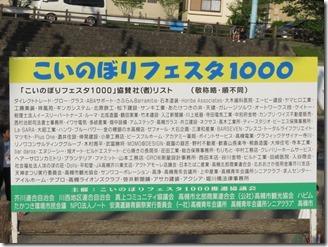 koinoborifesuta2018zenjitu (4)