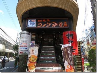 komedacafe (2)