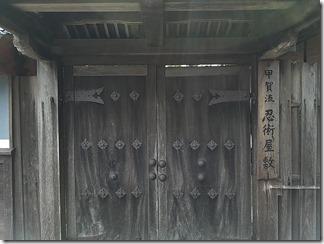 koukaryuuninnjyutuyasiki (8)