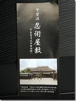 koukaryuuninnjyutuyasiki (9)