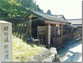 kumagawajyuku (1)
