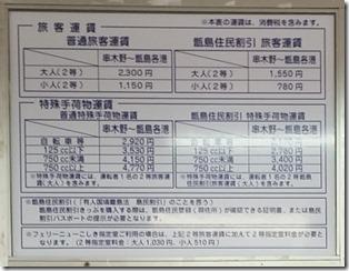 kusikinosinminato-kamikosikijimasatokou-2018-08-08 (4-2)