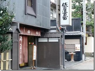 kyogasisiryoukan-tawarayayositomi (2)
