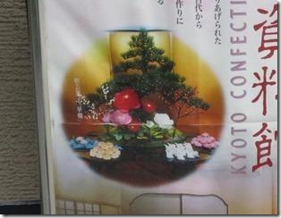 kyogasisiryoukan-tawarayayositomi (5)