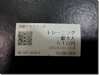 kyoto-aquarena (7)